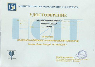 Удостоверение Олимпиада по Информационни Технологии